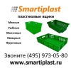 Пищевые ящики пластиковые пищевые в Москве