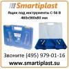 Пластмассовые ящики под инструменты С 56 B размер 460х360х80 мм С-56B бокс