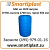 Полиэтиленовый бак 1100 литров баки полиэтиленовые в Москве