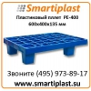 Продаем пластиковые паллеты 600х400 мм паллет 60х40 см