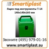 Т-14 ящик пластиковый 6 дюймов размер 140х140х160 мм ящик бокс Т 14