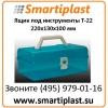Ящик  маленький универсальный Т 22 размер 220х130х100 мм Т-22 ящик 9''