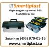 Ящик под инструменты пластиковый Е 55 на 22 дюйма 550х280х310 мм Е-55 ящик