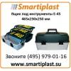 Ящики для инструментов Е 45 ящик на 18 дюймов 465х230х250 мм Е-45