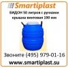 Пластиковые бидоны 50 литров бидон на 50 л в Москве