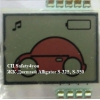 ж/к дисплеи для брелка сигнализации